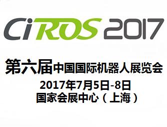 2017第6届中国国际机器人展览会(CIROS2017)