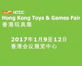 2017香港玩具展