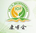 2017第八届中国(广州)国际天然有机食品展览会(IOF 2017)