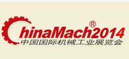 2014年第15届中国国际机械工业展览会
