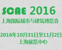 2016年 上海国际城市与建筑博览会(城博会)