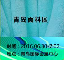 2016中国(青岛)国际纺织品面辅料及纱线展览会