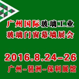 2016中国(广州)国际玻璃工业技术展览会