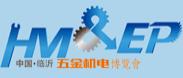 2015第三届中国(临沂)国际五金机电博览会
