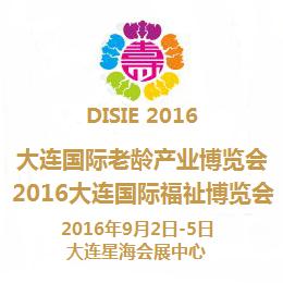 2016大连国际老龄产业博览会