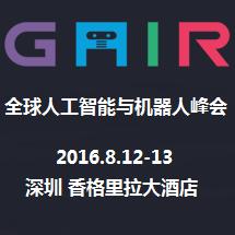 2016全球人工智能与机器人峰会(CCF-GAIR)