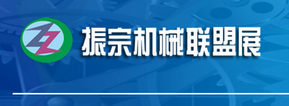 2017东莞国际钣金激光、焊接切割展览会