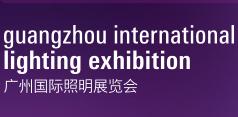 2016第21届广州国际照明展览会