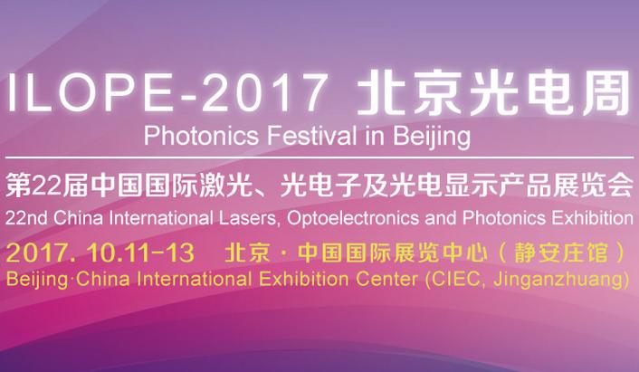 2017北京光电周暨第22届中国国际激光、光电子及光电显示产品展览会