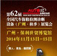 第62届全国汽车保修检测诊断设备(秋季)展览会