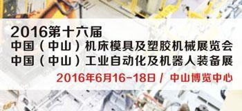 2016第十六届 中国(中山)机床模具及塑胶机械展览会 中国(中山)工业自动化及机器人装备展