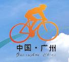 2015第四届广州国际自行车电动车展览会(广州展)