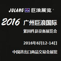 2016第十七届广州国际紧固件及设备展览会