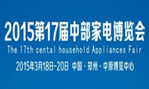 2015第十七届中国中部家电博览会