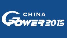 2015第14届中国(上海)国际动力设备及发电机组展览会