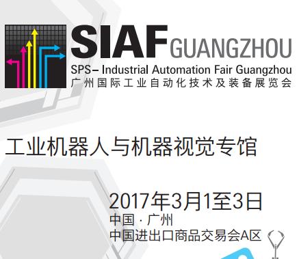 2017SIAF广州工业机器人与机器视觉专馆