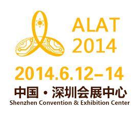 ALAT 2014 第八届亚洲(深圳)国际激光应用技术论坛