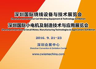 CoilWinding China 2016 深圳国际绕线设备与技术展览会      MotorTech China 2016 深圳国际小电机及制造技术与应用展览会