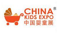 2014中国国际婴童用品及童车展览会