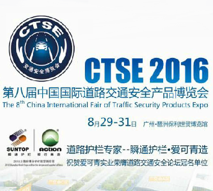2016第八届中国国际道路交通安全产品博览会