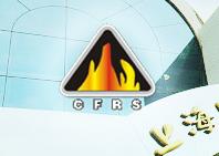 2014第9届中国(上海)国际阻燃材料技术展览会
