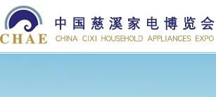 2015第11届中国慈溪(秋季)家电博览会
