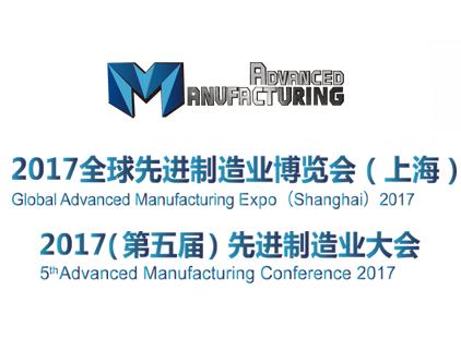 2017(第五届)先进制造业大会暨展览会