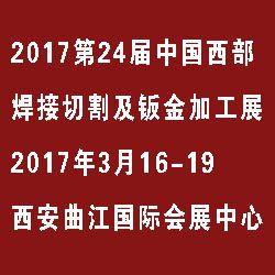 2017年24届西部制博会-焊接切割及钣金加工展