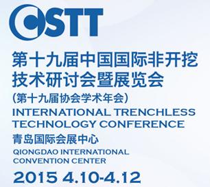 第十九届中国国际非开挖技术研讨会暨展览会(第十九届协会学术年会ITTC 2015)