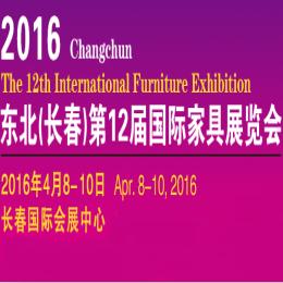 2016东北(长春)第十二届国际家具展览会暨2016第五届红木家具与木雕工艺品展览会(简称长春家具展)