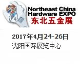 2017第二十届中国东北国际五金工具展览会