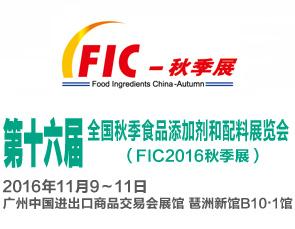 2016全国秋季食品添加剂和配料展览会(FIC秋季展)