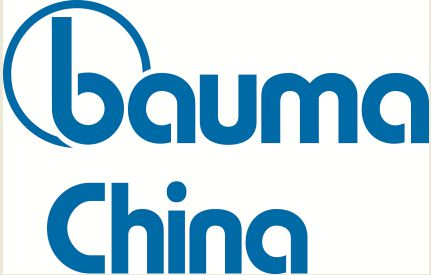 2014中国国际工程机械、建材机械、工程车辆及设备博览会(bauma China 上海宝马展)