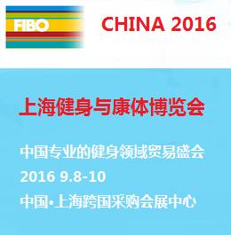 FIBO CHINA 2016 上海健身与康体博览会