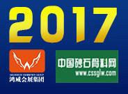 2017第三届中国国际(广州)砂石及建筑废弃物处置技术与设备展览会