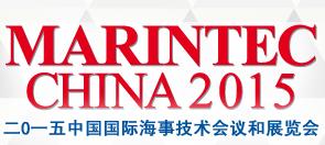 2015中国国际海事技术会议和展览会