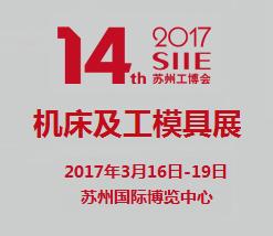 2017第十四届苏州国际工业博览会-第十四届苏州国际机床及工模具展览会