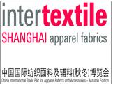 2015中国国际纺织面料及辅料(秋冬)博览会