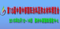 第十三届中国中部国际涂料及防水材料博览会