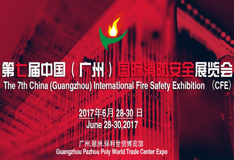 2017第七届中国(广州)国际消防***展览会
