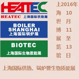 2016上海国际供热及热动力技术展览会  2016第十四届上海国际锅炉、辅机及工艺设备展览会  2016上海国际生物质能利用及技术展览会