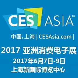 2017第三届亚洲消费电子展(CES Asia)