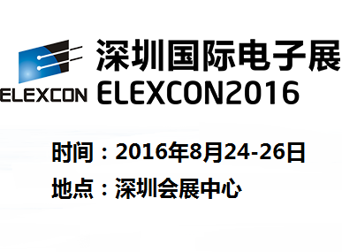 2016 深圳国际电子展