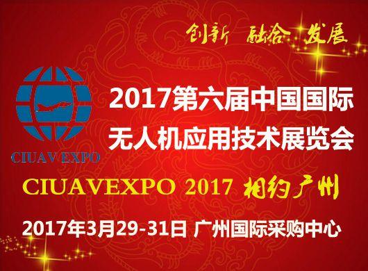 2017中国国际无人机应用技术展览会