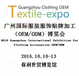 2016广州国际服装服饰贴牌加工(OEM/ODM)展览会