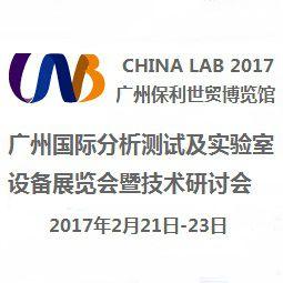 CHINA LAB 2017 广州国际分析测试及实验室设备展览会暨技术研讨会