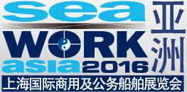 2016上海国际商用及公务船舶展览会(Seawork Asia)
