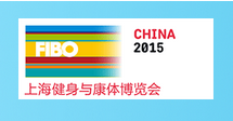 FIBO CHINA 2015 上海健身与康体博览会