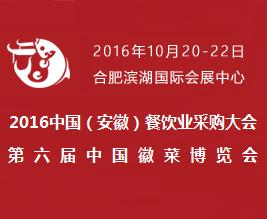 2016中国(安徽)餐饮业采购大会 暨第六届中国徽菜博览会