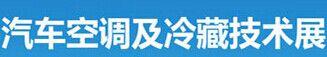2017广州(国际)汽车空调及冷藏技术展览会
